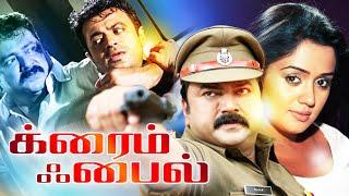 Tamil New Movies 2015 Full Movie | Crime File | Tamil Action Movies Full Ft.Jayaram,Riyas Khan