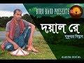 Doyal Re || দয়াল রে || Album- Doyal || Sukumar Biswas || BURO BAND || New Bangla Folk Song 2018