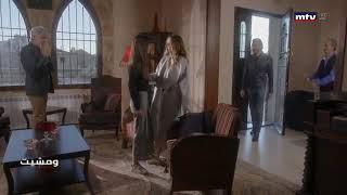 مشهد حقيقي بمسلسل ومشيت ، مواجهة بين كارين رزق الله و ابنتها