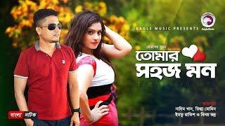 Tomar Sohoj Mon | Bangla New Natok 2017 | Nadim Khan, Snigdha Momin, Imtu Ratish