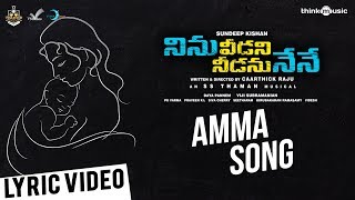 Ninu Veedani Needanu Nene   Amma Song Lyric Video   Sundeep Kishan, Anya Singh   Thaman S