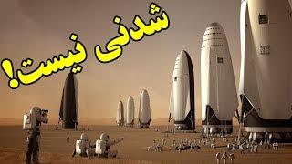 ۱۰ مانع که سفر به مریخ را غیرممکن می کنه