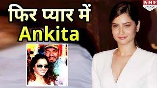 Sushant Singh Rajput को भुली  Ankita Lokhande, Life नए प्यार की हुई ENTRY