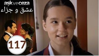 مسلسل عشق و جزاء - الحلقة 117