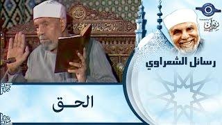 الشيخ الشعراوي | الحق