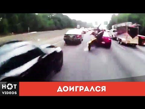 Xxx Mp4 Мотоциклист мчится между машинами Доигрался HOT VIDEOS Смотреть видео HD 3gp Sex