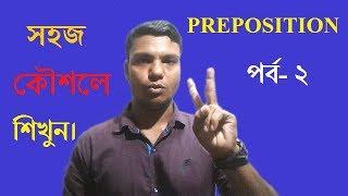 How to learn  english grammar preposition in bangla tutorial [digital english youtube channel]