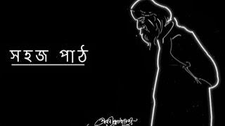 Hut poem | (সহজ পাঠ) Sahaj Path | Rabindra Nath Tagore | Kumor parrar garur gari