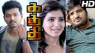 Kaththi Tamil full Movie scenes | Vijay meets Samantha | Naan Ee spoof | Vijay flirts with Samantha