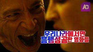 유독 우리나라에서만 대박 터진 영화들 | 애프터컨트롤STUDIO