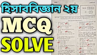 HSC Accounting 2nd Paper MCQ Solve 2018 | 100% Right Answer | BlacK TecH Pro
