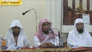 محاضرة بعنوان (  للصائم فرحتان ) للداعية : عبدالله عمرالأركاني/ باللغة الروهنجية