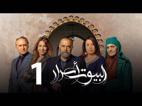 Al Boyout Asrar Ep 1 ﺍﻟﺒﻴﻮﺕ ﺃﺳﺮﺍﺭ الحلقة