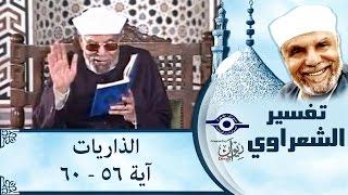 الشيخ الشعراوي   تفسير سورة الذاريات، (آية ٥٦-٦٠)