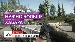 Escape from Tarkov - Нужно больше хабара