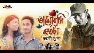 Valobasi Kotota By Kazi Shuvo & Nodi |Exclusive Music video 2017 | Akash T.B.Y
