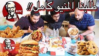 تحدي المنيو كامل من كنتاكي!! - KFC Full Menu challenge