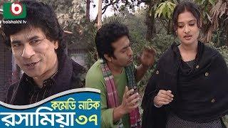 Bangla Funny Natok | Rosha Mia | EP 37 | ATM Shamsuzzaman, Chanchal Chowdhury, Saju Khadem, Afroza
