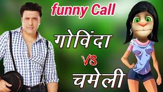 गोविंदा VS चमेली कॉमेडी | Govinda comedy vs talking tom with govinda all hit song
