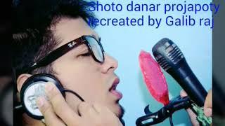Shoto danar projapoty (cover)