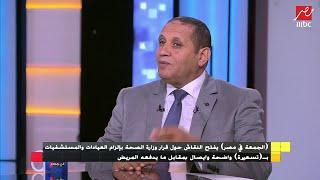 النائب أحمد العرجاوي واسباب معارضته لقرار إعلان الفزيتا بالعيادات