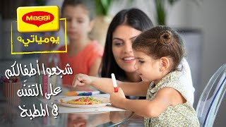 Family dining needs creativity. MAGGI Diaries. تناول الطعام مع العائلة يبدأ بالإبداع. يوميات ماجي.