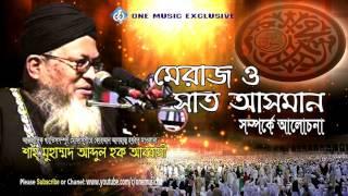 Bangla New Waz 2017 মেরাজ ও সাত আসমান সম্পর্কে ।বাংলা ওয়াজ। Abbasi । One Music Islamic