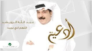 Abdullah Al Ruwaished ... Allahom Eni Nawayt |  عبد الله الرويشد ... اللهم اني نويت