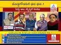 Download Video Download Siddaramaiah's Foreign Tour P1 : ಸಿದ್ದು ಹೊರಗೆ  ಹೋದಾಗಲೆಲ್ಲ  ದೊಡ್ಡಗೌಡರಿಗೆ ಢವ ಢವ..! 3GP MP4 FLV