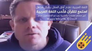 أمريكي غير مسلم سمع القرآن فأصبح مفتوناً بتعلم اللغة العربية ( مترجم )