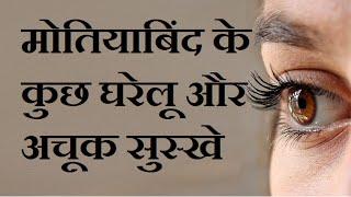 मोतियाबिंद का घरेलू आयुर्वेदिक इलाज | Motiyabind ka gharelu ayurvedic ilaj in hindi