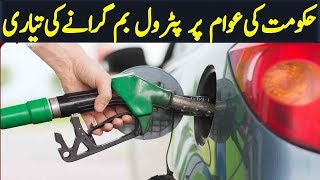 OGRA Recommends Rs10 Increase in Petrol Price