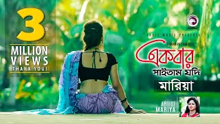 Ekbar Paitam Jodi | Mariya | Bangla New Song 2018 | Official Video