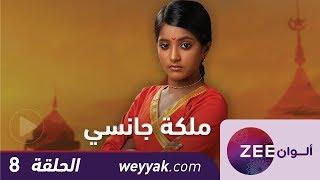 مسلسل ملكة جانسي - حلقة 8 - ZeeAlwan