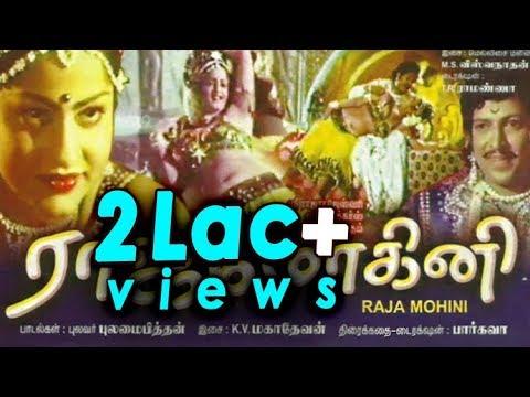 Xxx Mp4 Raja Mohini Tamil Classic Full Movie Vishnuvardhan Jayamalini Tamil Cinema Junction 3gp Sex