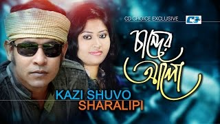 Chander Alo | Kazi Shuvo | Sharalipi | Lyrical Video | Supar Hit Song| Full HD