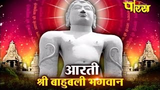 Aarti   Bahubali bhagwan