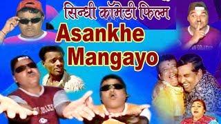 Asankhe Mangayo | Sindhi Comedy Full Movie | Ahmedabad Ji Mashoor