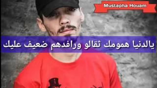 Phobia Isaac   Ghir Moulana  Lyrics Video   الكلمات