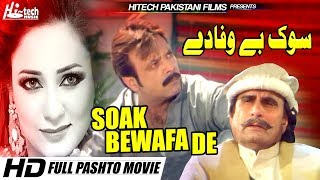 SOAK BEWAFA DE (FULL PASHTO FILM) JAHANGIR KHAN & ASIF KHAN - HI-TECH PAKISTANI