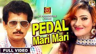 PEDEL MARI MARI || Video Song || Lubun-Tubun || Papu Pom Pom & Ankita
