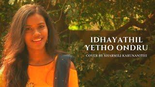 Idhayathai Yedho Ondru by Sharmili karunanithi Feat Jerin J Jose | Yennai Arindhaal
