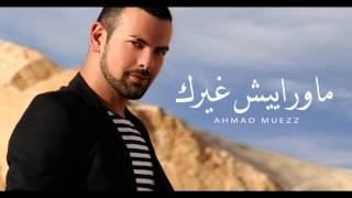 أحمد معز - ماوراييش غيرك (الأغنية كاملة)