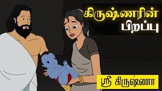 Birth of Krishna - Sri Krishna In Tamil - Animated/Cartoon Stories For Kids