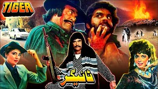 TIGER (1987) - SULTAN RAHI & ANJUMAN - OFFICIAL PAKISTANI MOVIE