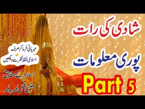 Xxx Mp4 Shadi Ki Raat Complete Information Last Part 5 In Urdu Hindi 3gp Sex
