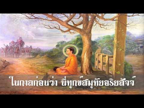 บทสวดมนต์ธัมมจักกัปปวัตตนสูตร แปลไทย