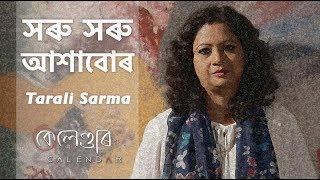 Xoru Xoru Ashabor | Tarali Sarma | Gunjan Bhardwaj | Calendar