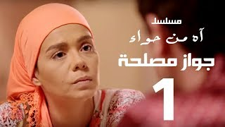 مسلسل اه من حوا - جواز مصلحة 1 - الحلقة   9    Ah Mn Haha Series Eps