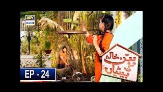 Babban Khala Ki Betiyan Episode 24 - 20th Dec 2018 - ARY Digital Drama